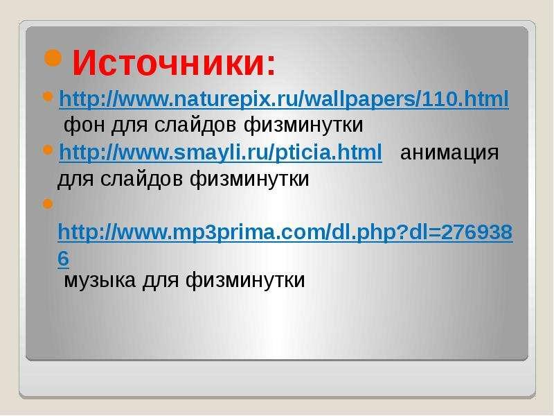 Источники: фон для слайдов физминутки анимация для слайдов физминутки музыка для физминутки