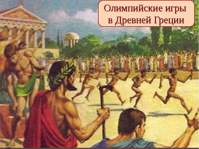 Олимпийские Игры В Древней Греции Скачать Бесплатно Реферат Олимпийские Игры В Древней Греции Скачать Бесплатно