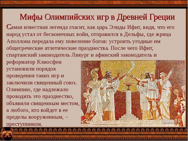 Древнегреческий миф зевс и каллисто