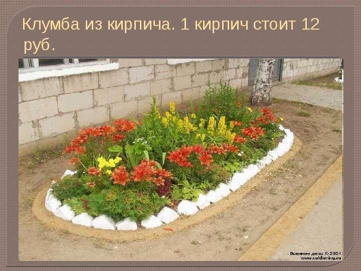Цветника из кирпича своими руками 710