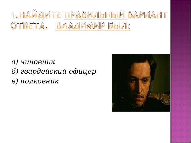 а) чиновник а) чиновник б) гвардейский офицер в) полковник