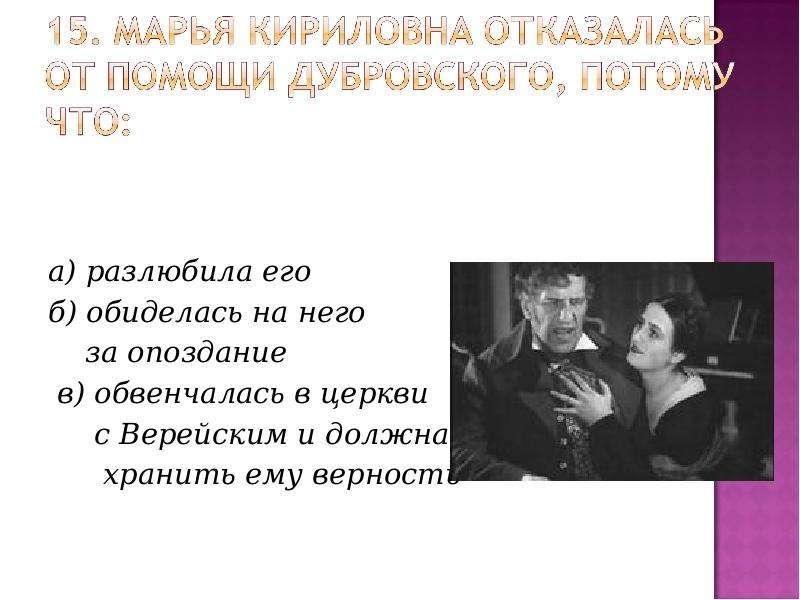 а) разлюбила его а) разлюбила его б) обиделась на него за опоздание в) обвенчалась в церкви с Верейс