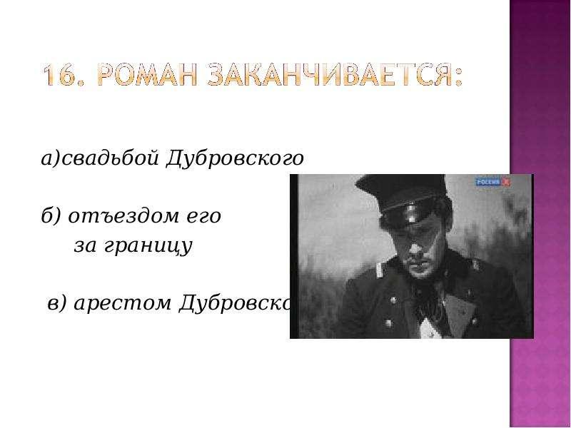 а)свадьбой Дубровского а)свадьбой Дубровского б) отъездом его за границу в) арестом Дубровского.