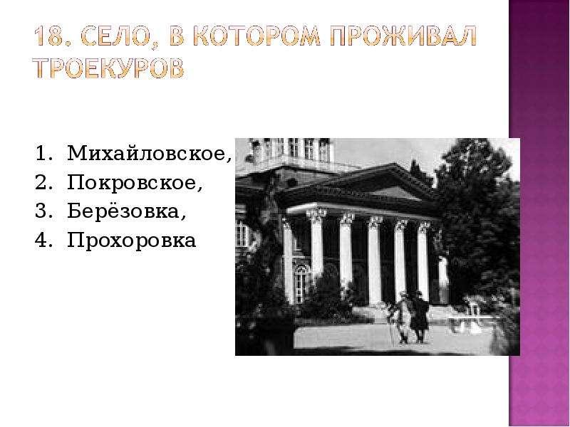 1. Михайловское, 1. Михайловское, 2. Покровское, 3. Берёзовка, 4. Прохоровка