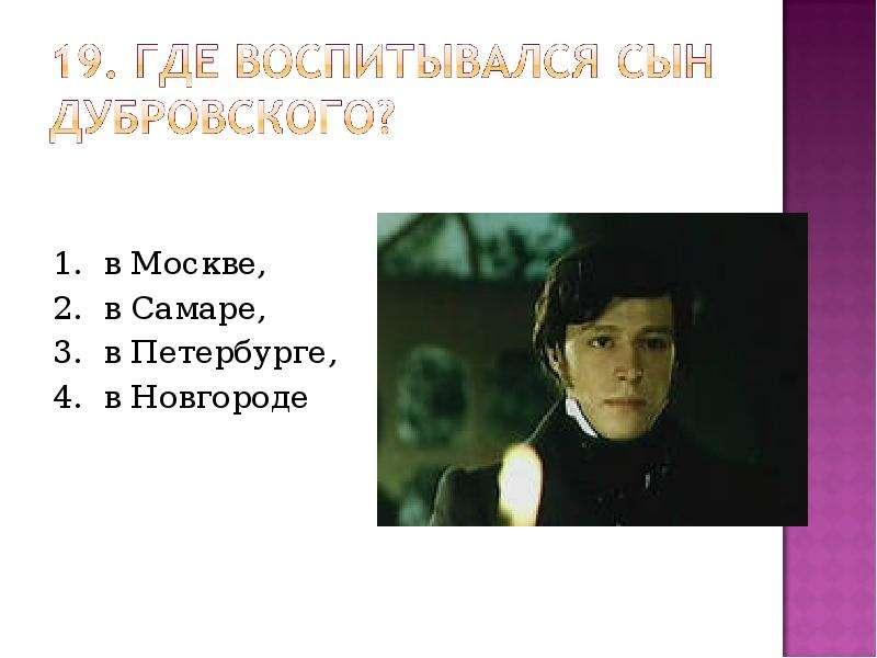 1. в Москве, 1. в Москве, 2. в Самаре, 3. в Петербурге, 4. в Новгороде