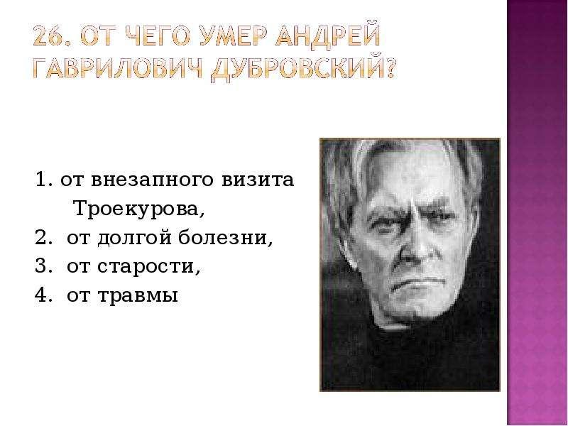 1. от внезапного визита 1. от внезапного визита Троекурова, 2. от долгой болезни, 3. от старости, 4.