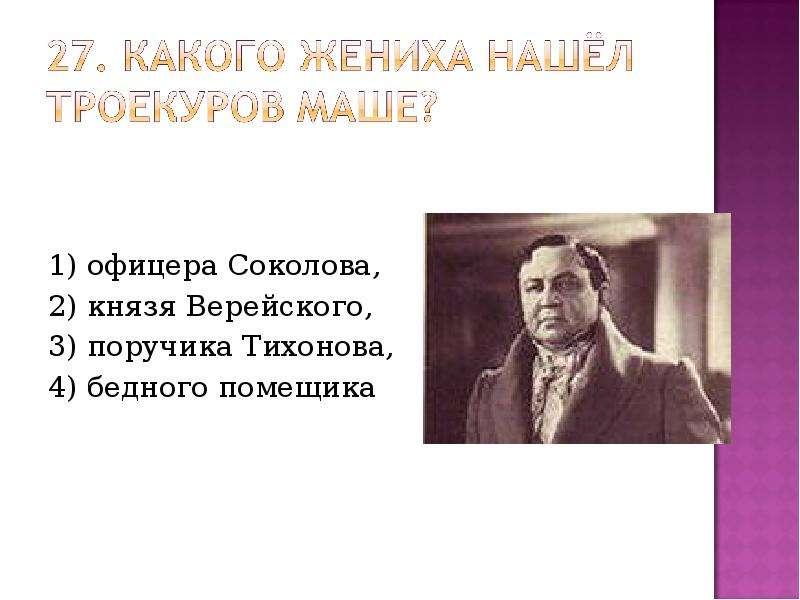 1) офицера Соколова, 1) офицера Соколова, 2) князя Верейского, 3) поручика Тихонова, 4) бедного поме