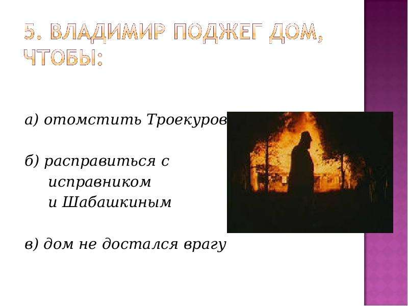 а) отомстить Троекурову а) отомстить Троекурову б) расправиться с исправником и Шабашкиным в) дом не