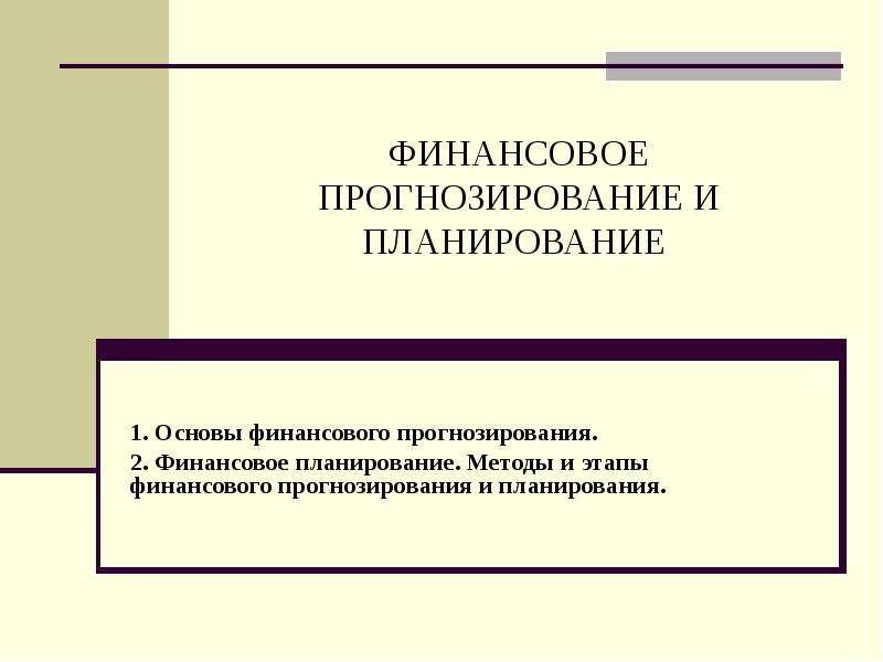 Презентация ФИНАНСОВОЕ ПРОГНОЗИРОВАНИЕ И ПЛАНИРОВАНИЕ