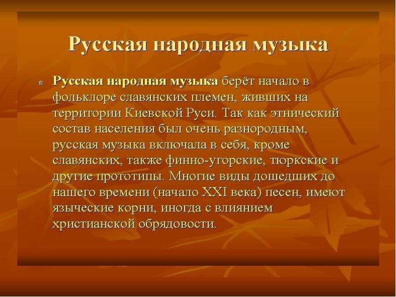Реферат русская народная музыка есть ответ Реферат русская народная музыка
