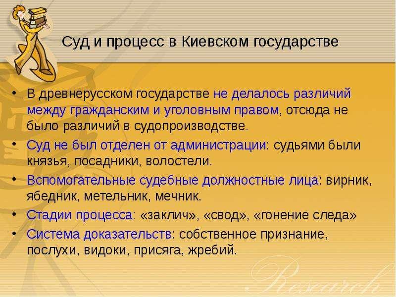 Древнерусское семейное право