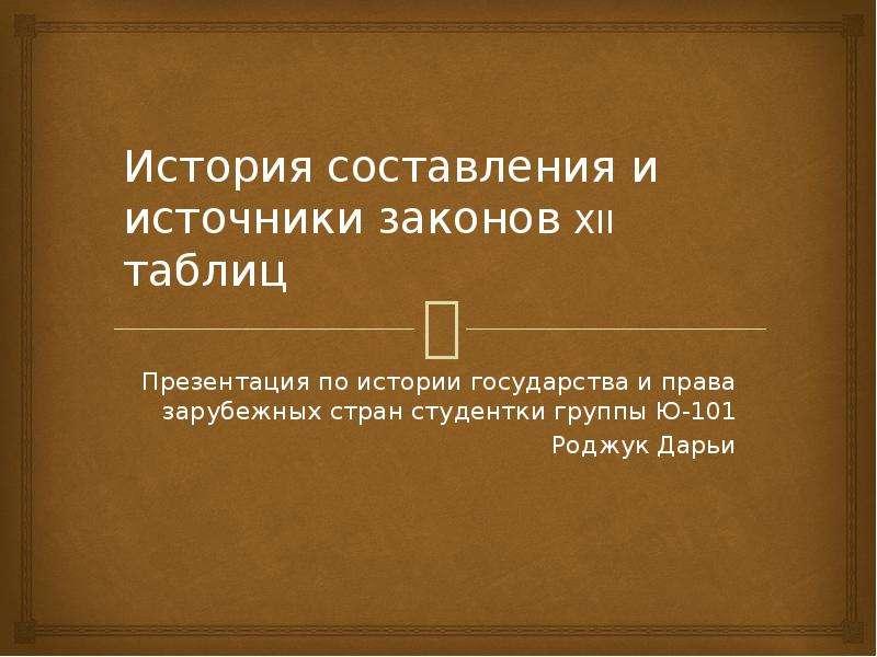 происхождение законов xii таблиц