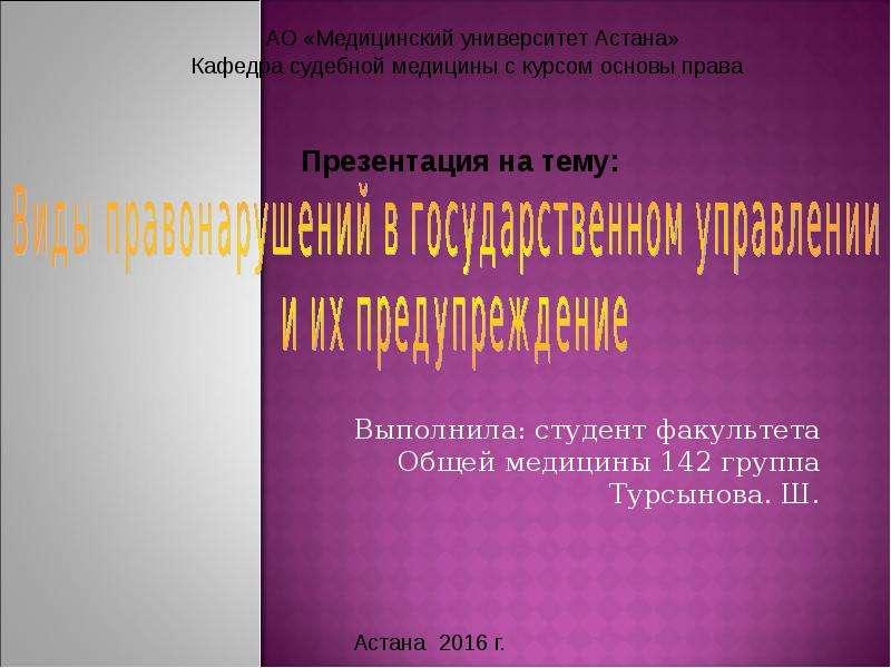 Презентация На тему Виды правонарушений в государственном управлении и их предупреждение