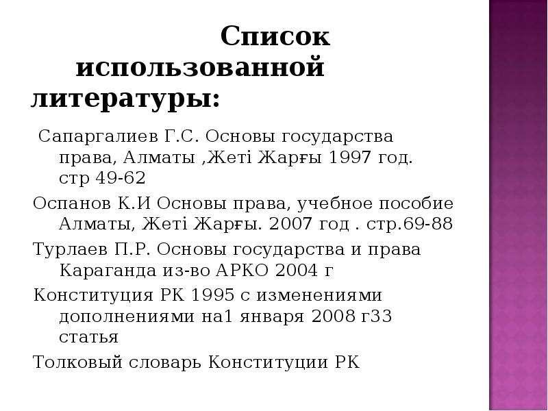 Список использованной литературы: Сапаргалиев Г. С. Основы государства права, Алматы ,Жеті Жарғы 199