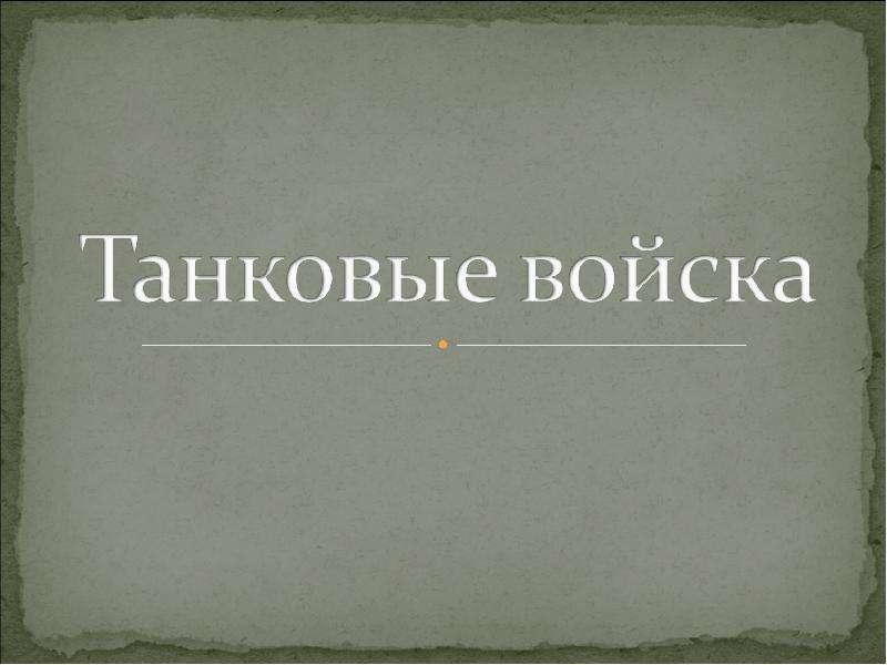 Танковые войска россии лучшие приколы. Самое прикольное смешное.