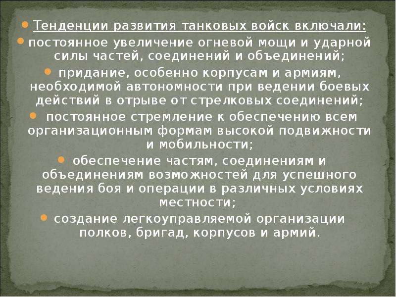 В войска поступили танки т-72б3.