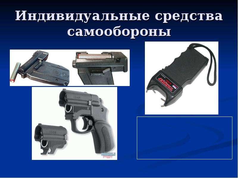 Презентация Индивидуальные средства самообороны