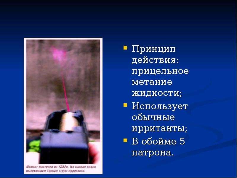Принцип действия: прицельное метание жидкости; Использует обычные ирританты; В обойме 5 патрона.