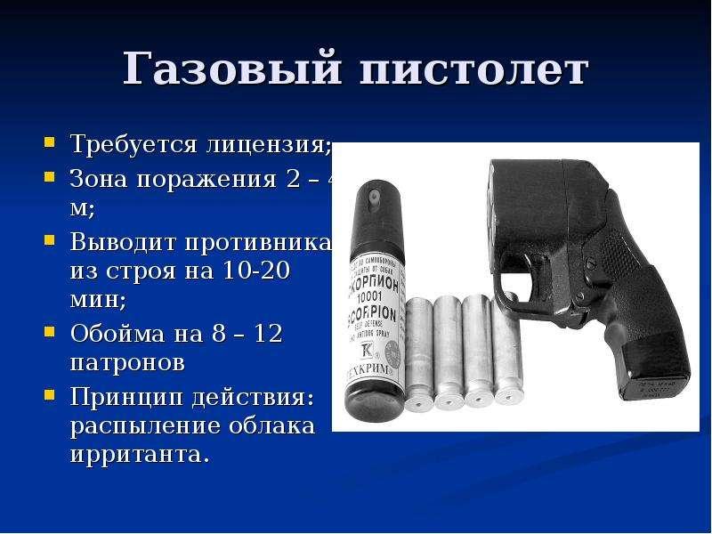 Газовый пистолет Требуется лицензия; Зона поражения 2 – 4 м; Выводит противника из строя на 10-20 ми