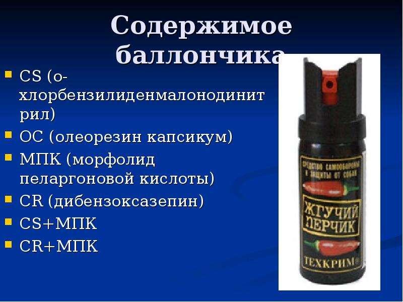 Содержимое баллончика CS (о-хлорбензилиденмалонодинитрил) OC (олеорезин капсикум) МПК (морфолид пела