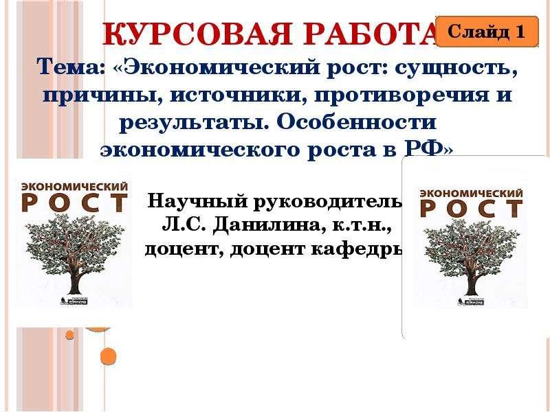 Презентация Экономический рост сущность причины источники  Категория Экономика и Финансы