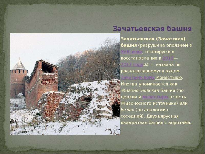 башня коромыслова презентация