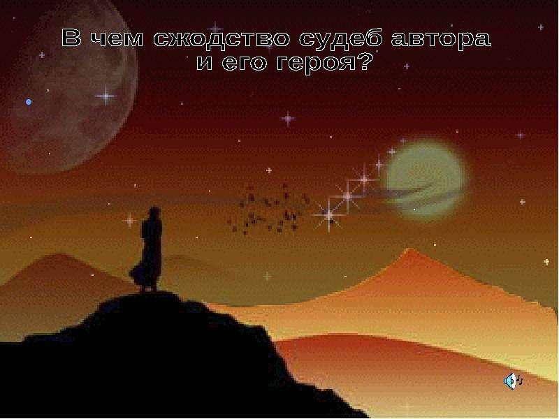 Как звезды связаны с судьбой
