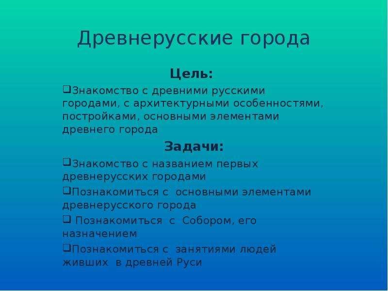 знакомство по старорусскому
