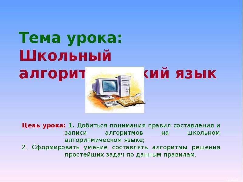 Презентация По информатике Алгоритмический язык