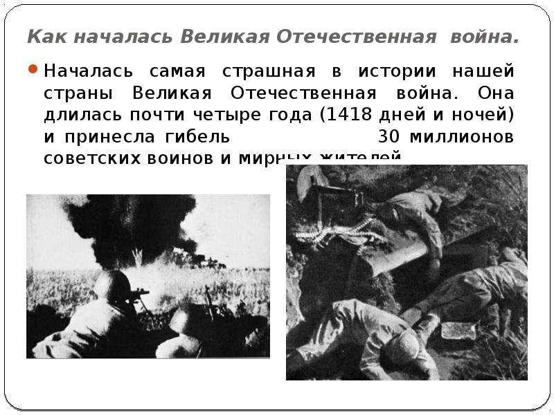 Великая отечественная война 22 июня