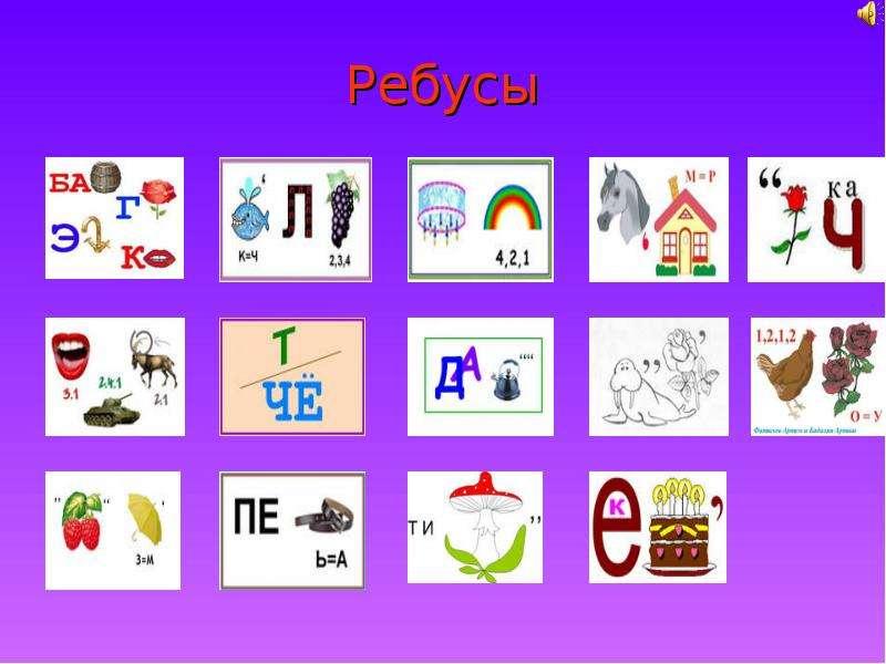 Ребусы по русскому языку 1 класс