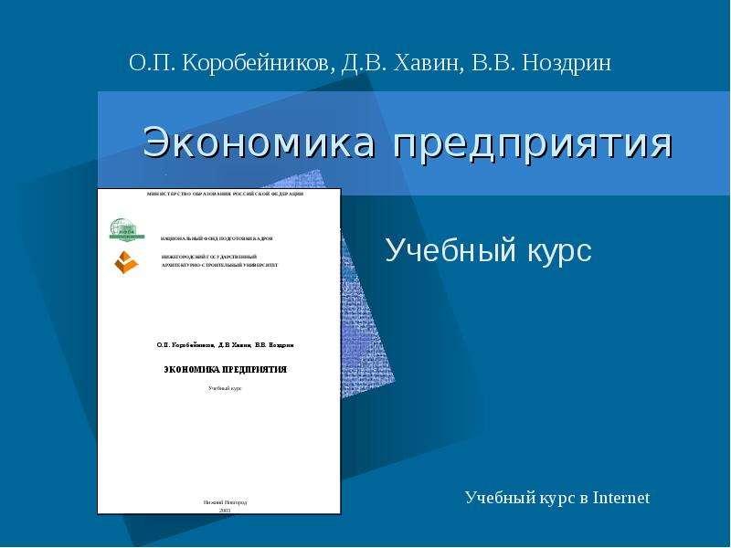 Презентация Экономика предприятия Учебный курс