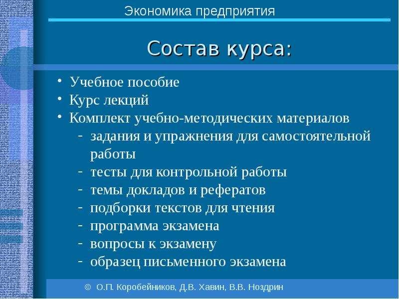 Состав курса: