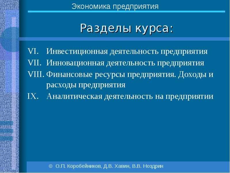 Разделы курса: