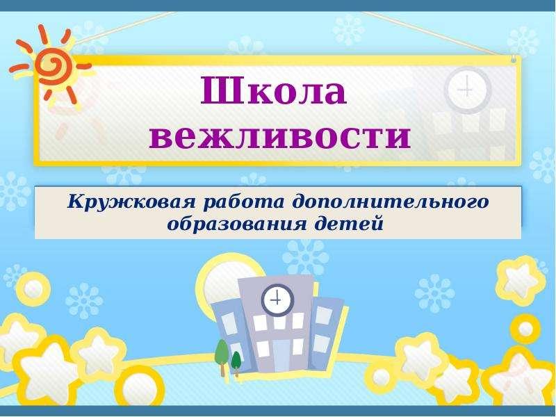 Презентация Кружковая работа дополнительного образования детей