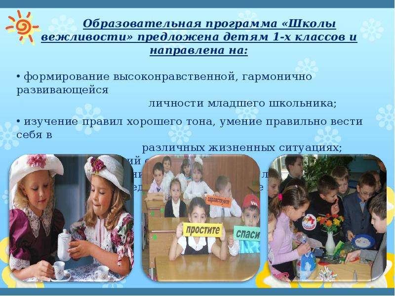 Кружковая работа дополнительного образования детей, слайд 3