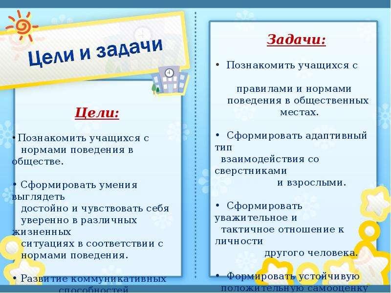 Кружковая работа дополнительного образования детей, слайд 4