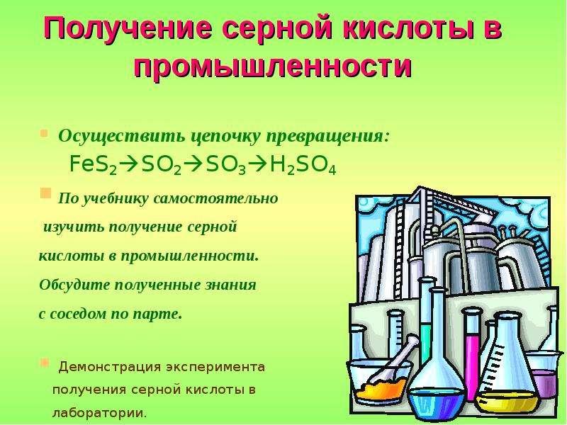 Как сделать серная кислоту в домашних условиях 990