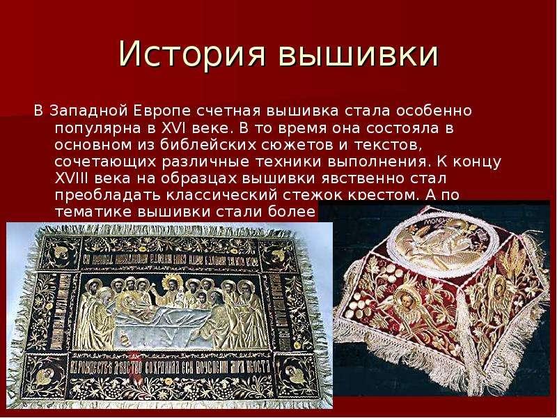 История создания вышивания