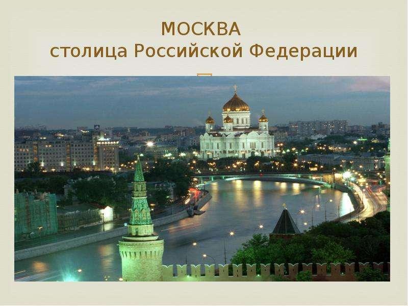 проект города россии фото страниц для вклейки
