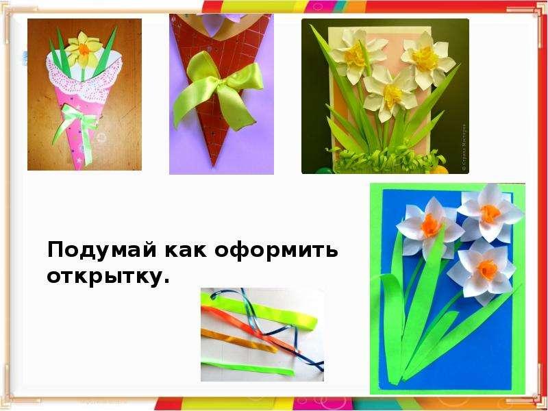 Праздничная открытка к 8 марта в 4 кл конспект презентация