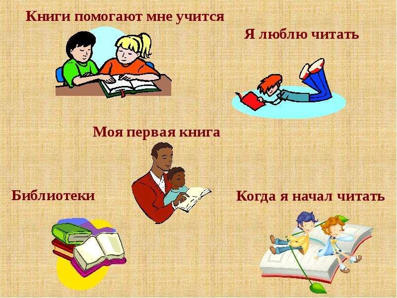 Стих к теме мы любим читать