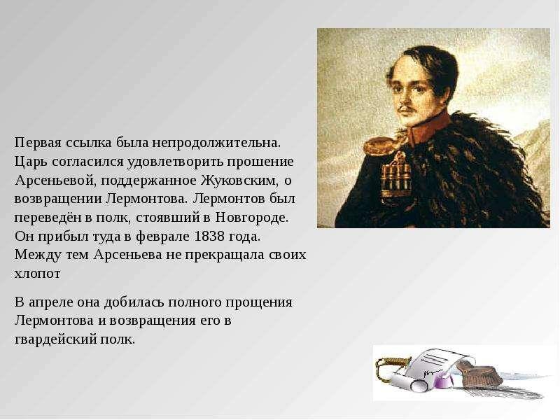 Лермонтов Биография Реферат 5 Класс