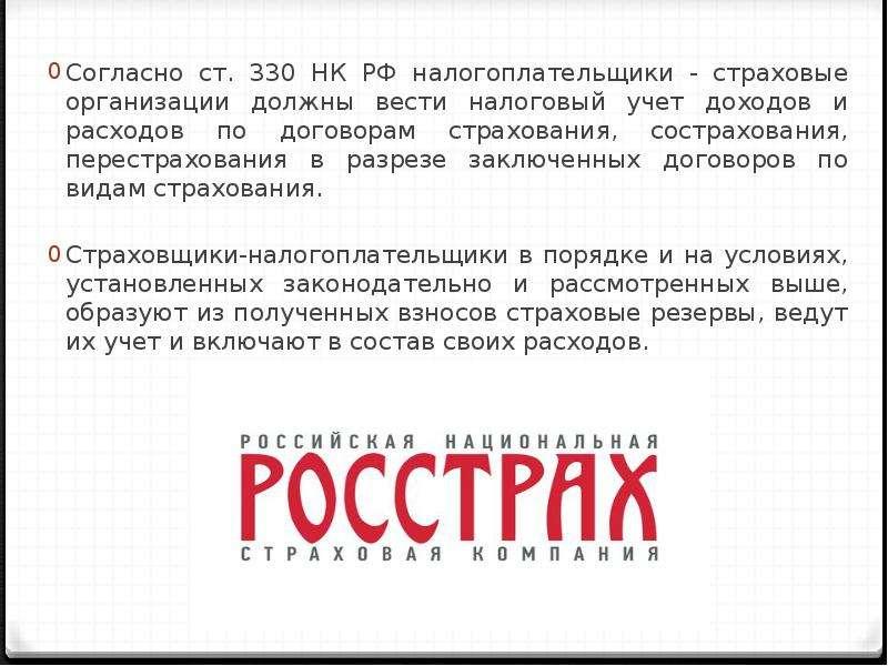 Согласно ст. 330 НК РФ налогоплательщики - страховые организации должны вести налоговый учет доходов