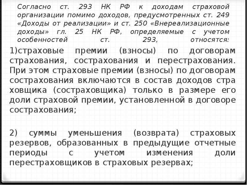 Согласно ст. 293 НК РФ к доходам страховой организации помимо доходов, предусмотренных ст. 249 «Дох