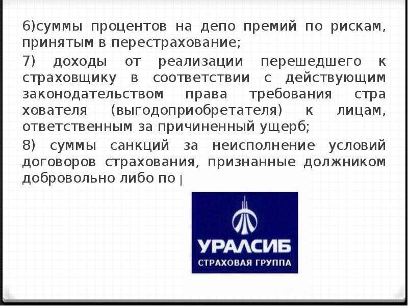 6)суммы процентов на депо премий по рискам, принятым в перестрахование; 6)суммы процентов на депо пр