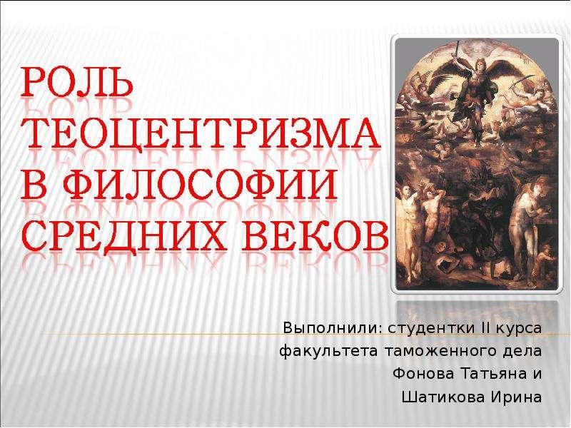 Презентация Роль теоцентризма в философии средних веков