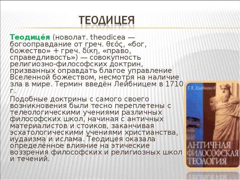 Теодице́я (новолат. theodicea — богооправдание от греч. θεός, «бог, божество» + греч. δίκη, «право,