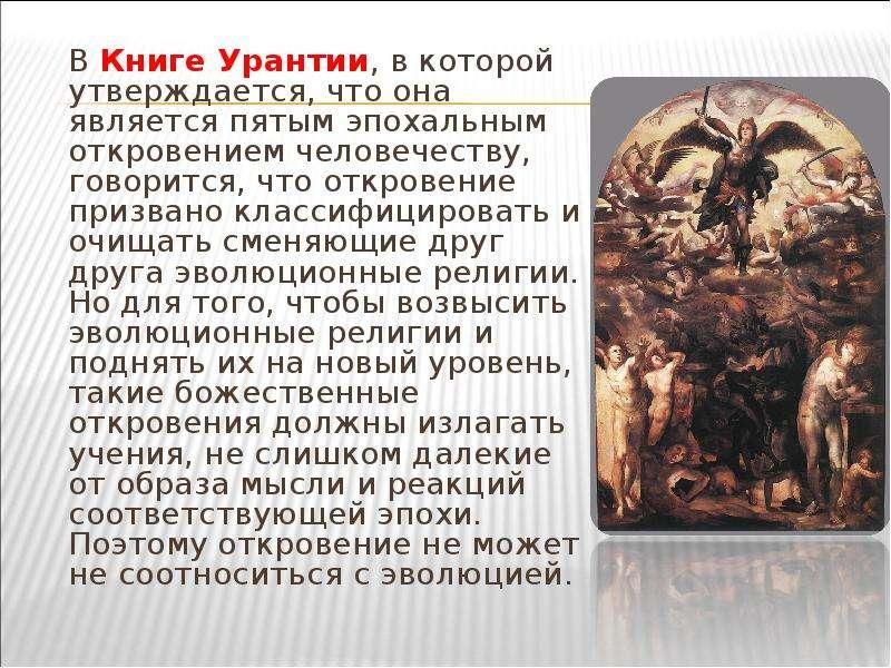 В Книге Урантии, в которой утверждается, что она является пятым эпохальным откровением человечеству,