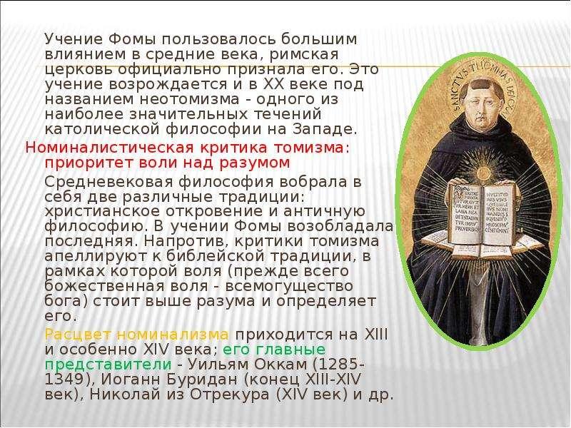 Учение Фомы пользовалось большим влиянием в средние века, римская церковь официально признала его. Э